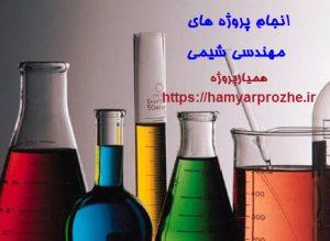 انجام پروژه مهندسی شیمی