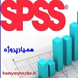 پروژه spss