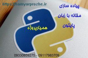پیاده سازی مقاله با زبان پایتون