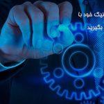 انجام-پروژه-مهندسی-مکانیک