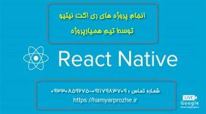 پروژه ری اکت نیتیو