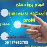 انجام پروژه فرآیندکاوی با proM