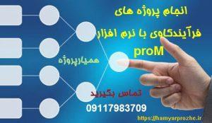 پروژه PROM