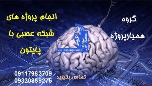 انجام پروژه شبکه عصبی با پایتون
