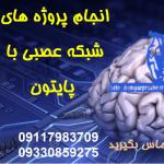 پروژه شبکه عصبی با پایتون