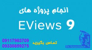 انجام پروژه های نرم افزار Eviews