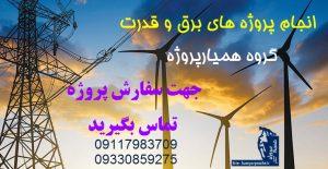 انجام پروژه های مهندسی برق و قدرت