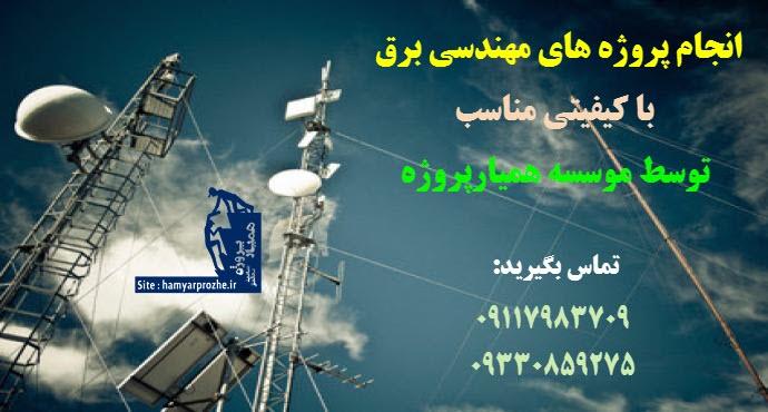 پروژه های مهندسی برق قدرت