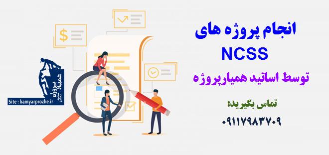 انجام پروژه های ncss