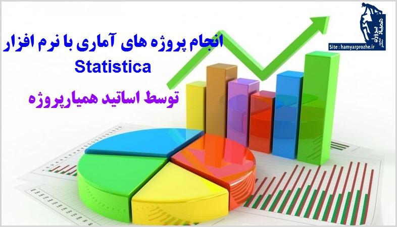 انجام پروژه های statistica
