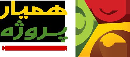 hamyarprozhe logo