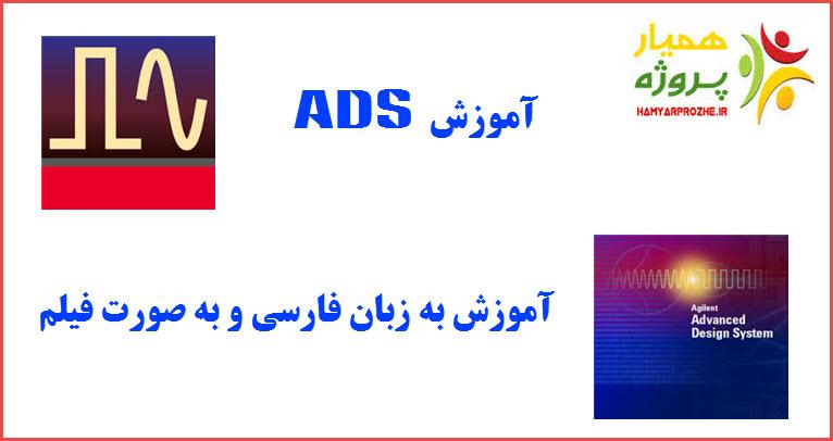 آموزش ADS