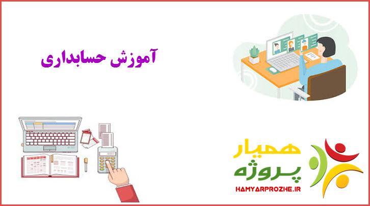 حسابداری همیار پروژه