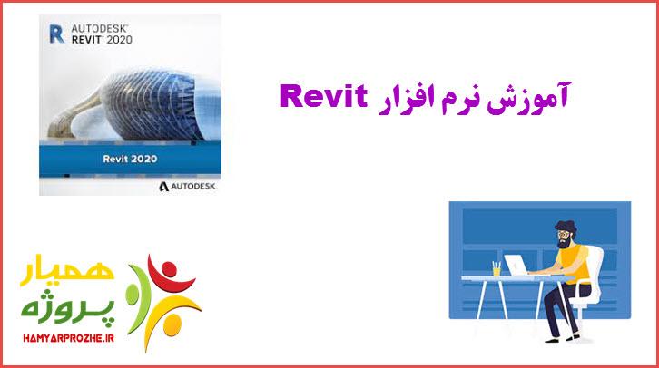آموزش Revit همیارپروژه