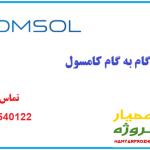 comsol کامسول همیارپروژه
