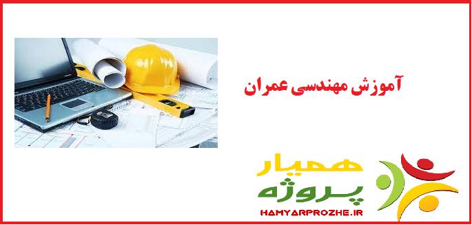 مهندسی عمران همیار پروژه