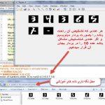 تشخیص اعداد دستنویس با استفاده از پردازش تصویر