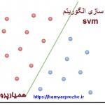 پیاده سازی الگوریتم svm
