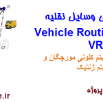 پیاده سازی مسئله VRP