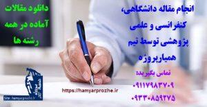انجام مقالات دانشگاهی و کنفرانسی و علمی پژوهشی